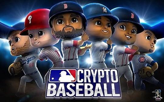 链游安利   MLB CryptoBaseball:想做区块链游戏一不小心变成了看球神器