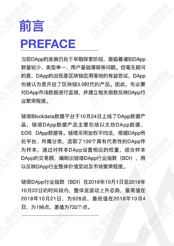 区块链应用:区块链行业发布DApp数据分析报告!