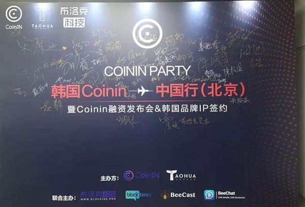 布洛克战略媒体Coinin中国行《对话资本》探讨漩涡中的STO(内附视频)