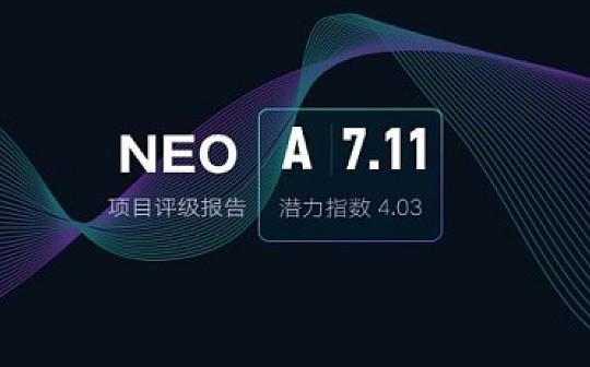 NEO:一种智能经济分布式网络 | ONETOP评级