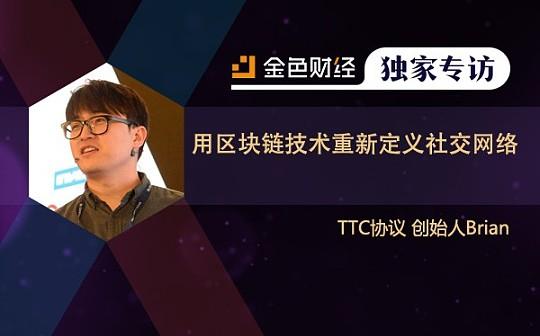 TTC Protocol CEO Brian:用区块链技术重新定义社交网络 金色财经独家专访