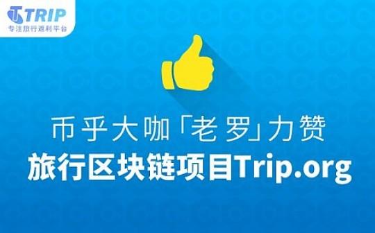 区块链旅行项目Trip.org获忠粉力挺 开启社区发展新视角