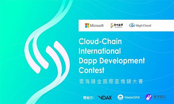 神州数字&微软-云海链金国际区块链大赛
