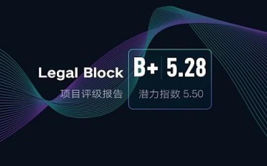 Legal Block:区块链赋能的法律服务平台 | ONETOP评级