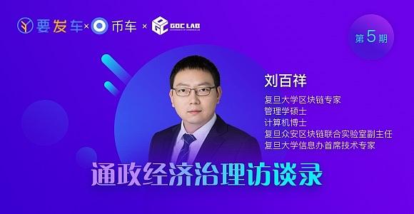 通证经济治理访谈录(五):任鑫访谈刘百祥博士