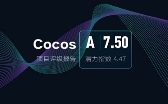 Cocos-BCX:去中心化的游戏应用及数字资产创造平台 | ONETOP评级