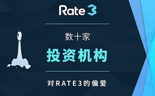Rate3如何独得数十家投资机构的偏爱?