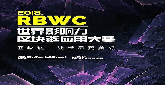 世界影响力区块链应用大赛(RBWC)