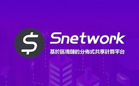 Snetwork第一期300万SNET需求采购已结束   将投入资源池