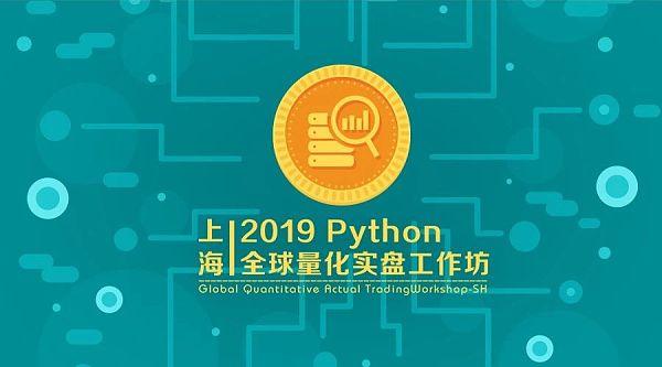 2019年寒假上海python全球量化实盘工作坊招募