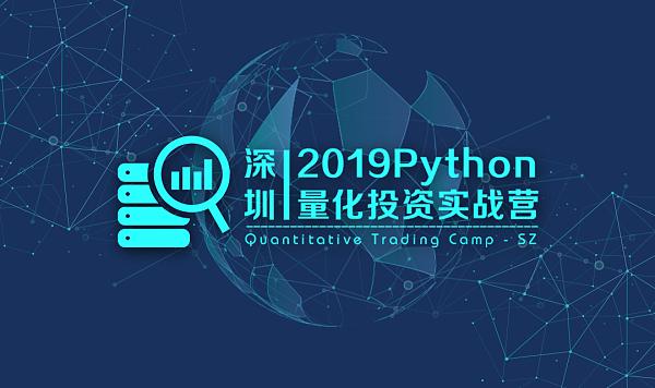 2019年寒假深圳python量化投资实战营招募