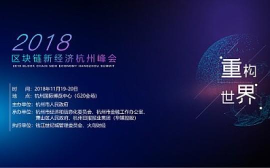 2018区块链新经济杭州峰会议程出炉 花200元就能听全球顶尖专家30场重磅演讲