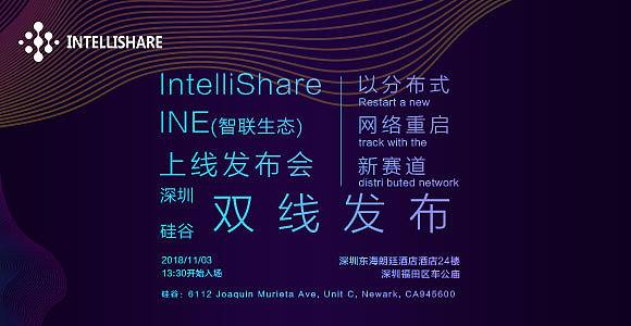 Mesh网络黑科技来了,区块链分布式网络深圳硅谷双线发布会