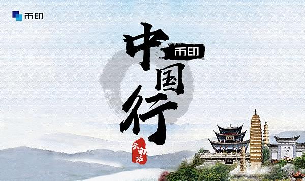 币印中国行—云南矿业交流会