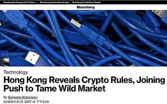 彭博社:香港发布加密货币监管新规以「驯服」狂野市场