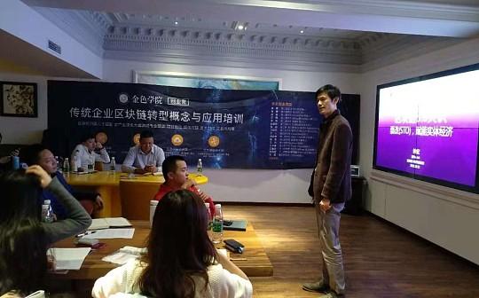 清华x-lab区块链3.0研究院院长钟宏:票改可助力区块链技术实现落地应用
