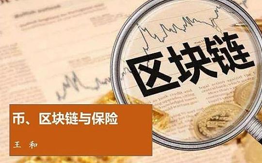 王和:币、区块链与保险