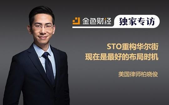 美国律师柏晓俊:STO重构华尔街 现在是最好的布局时机丨金色财经独家专访