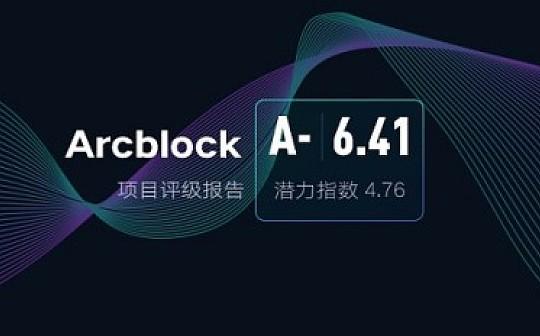 ArcBlock:去中心化区块链应用的服务平台 | ONETOP评级