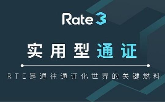 Rate3实用型Token:RTE是通往通证化世界的关键燃料