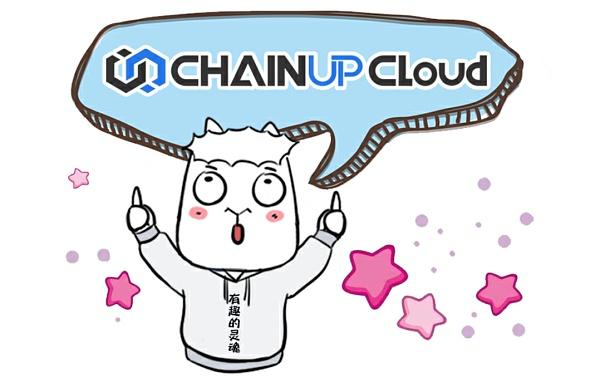 十分钟开交易所 小平台也有自主权 ChainUPCloud链上云给你答案