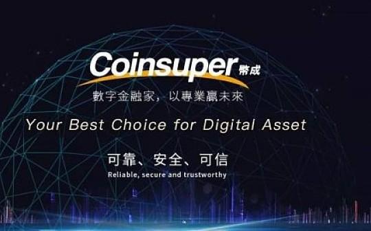 Coinsuper成为Weever战略合作伙伴 为Y世代提供免佣加密货币交易