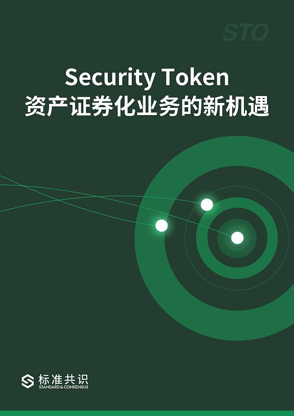 标准共识:Security Token —— 资产证券化业务的新机遇