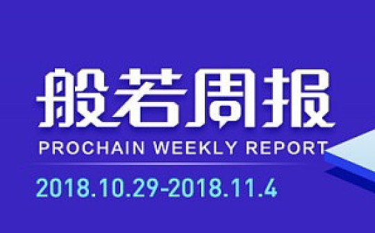般若PROCHAIN项目周报 2018.10.29-2018.11.4