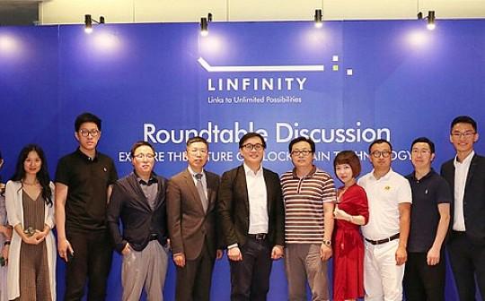 LINFINITY北京圆桌会议 | 市场需求是区块链商业化落地的不二法门