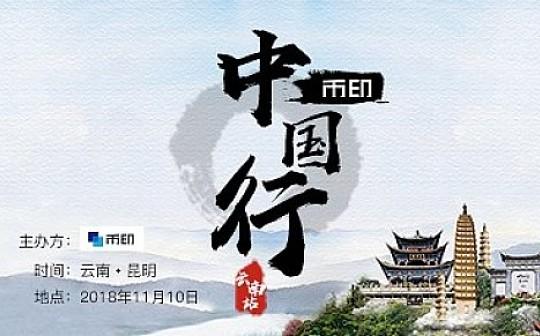幣印中國行-礦業交流會 本周將于昆明舉行