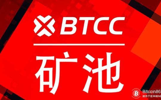 关于BTCC矿池无限期停止运营的公告