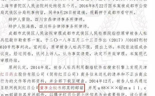 A股最奇葩敲诈案 红日药业董秘付2099个比特币买平安