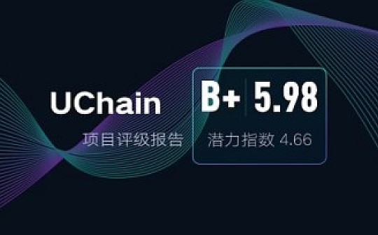 UChain:下一代分布式智能网络共享经济区块链 | ONETOP评级