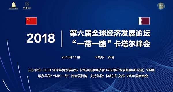 全球经济发展论坛