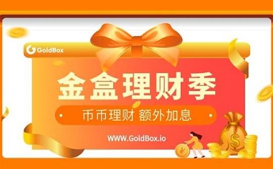 GoldBox为你寻找牛熊之间的平衡点