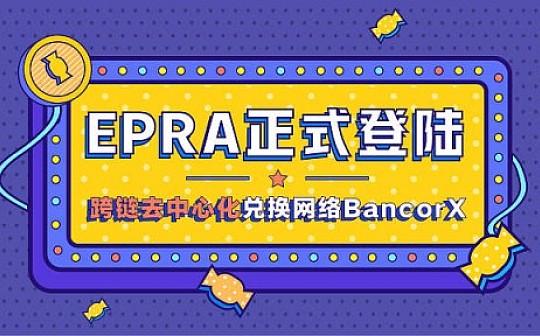 EPRA 作为首批币种上线BancorX交易平台