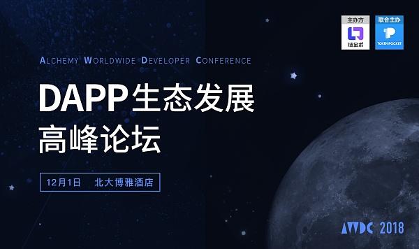 2018AWDC-DAPP生态发展高峰论坛