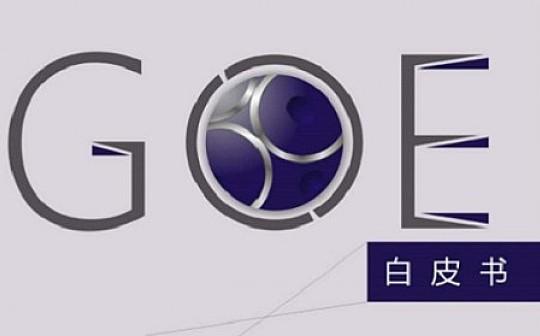千年老二看项目:GOE-基于区块链的大数据生态平台
