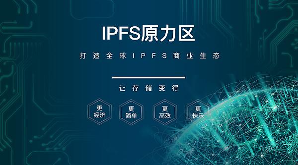 【11月13日】IPFS原力区分布式存储线下交流