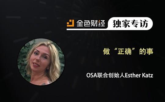 """OSA联合创始人Esther Katz:做""""正确""""的事"""