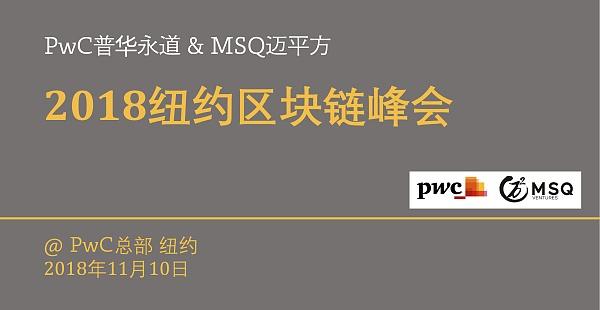 PwC迈平方携手主办11月10日纽约区块链峰会