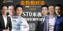 金色相对论|STO来袭将如何影响市???