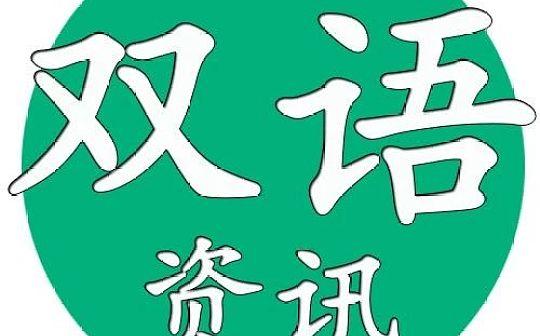 Unitimes 精选 | 中国首张地铁区块链电子发票在深圳开出 Joseph Lubin 畅谈以太坊