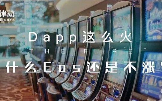 DAPP 这么火 为什么 EOS 还是不涨?