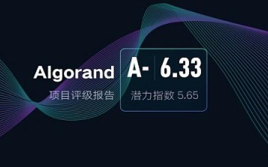 AIgorand:兼顾高性能、去中心和安全的公有链 | ONETOP评级