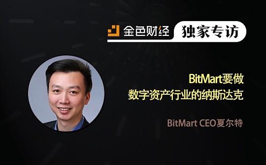 BitMart CEO夏尔特:BitMart要做数字资产行业的纳斯达克