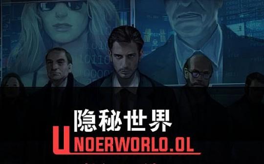 游戏评测   隐秘世界OL:别因10分钟错过了这款区块链游戏佳作