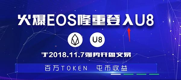 EOS强势登入U8.COM