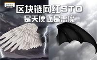 区块链网红STO是天使还是恶魔