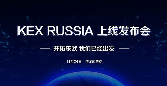 赢战东欧市场!KEX俄罗斯站上线发布会11月24日开幕在即